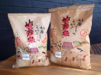 竹廣さんちのこだわり竹炭米
