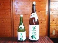美和桜純米酒