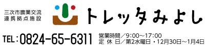 トレッタみよし公式サイト